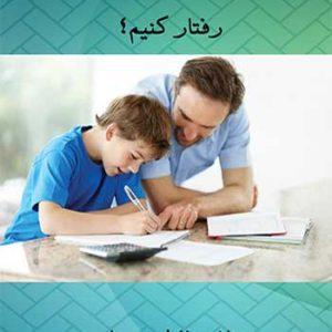 کتاب چگونه با دانش آموزان LD رفتار کنیم؟