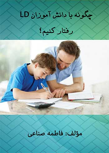 book-How-treat-Late-students-1