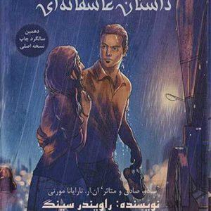 جلد کتاب من هم داستان عاشقانه ای داشتم