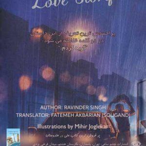 پشت جلد کتاب من هم داستان عاشقانه ای داشتم ترجمه فاطمه اکبریان - سوگند