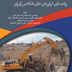 جلد کتاب راهنمای تراورتنهای شاخص ایران سیدمحمدرضا سهلآبادی و مریم اسماعیلی