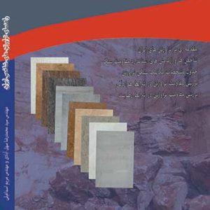 عکس پشت جلد کتاب راهنمای تراورتنهای شاخص ایران سیدمحمدرضا سهلآبادی و مریم اسماعیلی