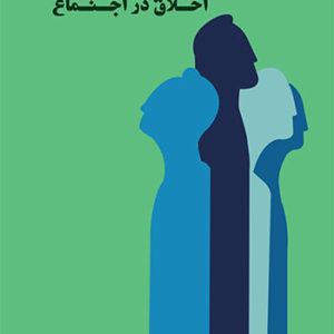 جلد کتاب روش های مدیریت و اخلاق در اجتماع نوشته محمد صابری