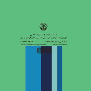 پشت جلد کتاب روش های مدیریت و اخلاق در اجتماع نوشته محمد صابری