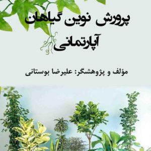 جلد کتاب پرورش نوین گیاهان آپارتمانی