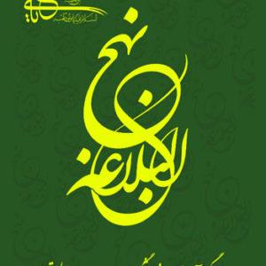 کتاب نهج البلاغه - علی ابن ابیطالب (ع) - گرداورنده: پژوهشگر الهام سادات سلجوقیان