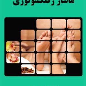 جلد کتاب ماساژ رفلکسولوژی نوشته فاطمه گرامی مؤخر