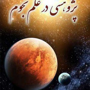 عکس جلد کتاب پژوهشی در علم نجوم
