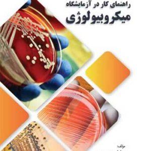 جلد کتاب راهنمای کار در آزمایشگاه میکروبیولوژی نوشته سارا محمودی پور