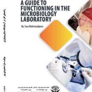 عکس پشت جلد کتاب راهنمای کار در آزمایشگاه میکروبیولوژی نوشته سارا محمودی پور