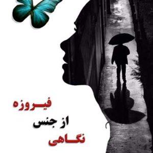 کتاب نگاهی از جنس فیروزه نوشته سمانه کبیری