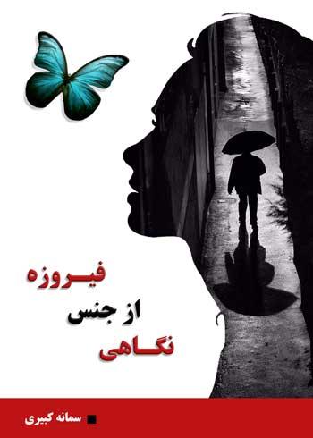 book-a-lookform-the-firouzeh-1
