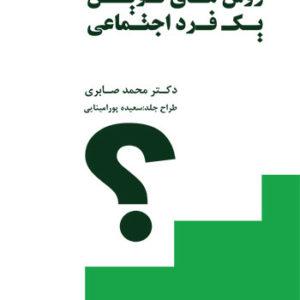 عکس جلد کتاب روشهای نوین یک فرد اجتماعی نوشته محمد صابری