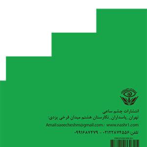 عکس پشت جلد کتاب روشهای نوین یک فرد اجتماعی نوشته محمد صابری