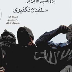 جلد کتاب پژوهشی نوین بر سلفیان تکفیری