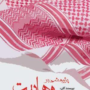 جلد کتاب پژوهشی در وهابیت