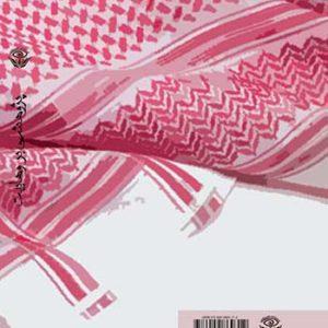 عکس پشت جلد کتاب پژوهشی در وهابیت