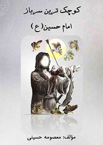 book-youngest-soldier-of-Imam-Hussein-1