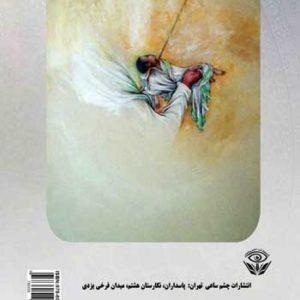 جلد پشت کتاب کتاب کوچکترین سرباز امام حسین (ع) نوشته معصومه حسینی
