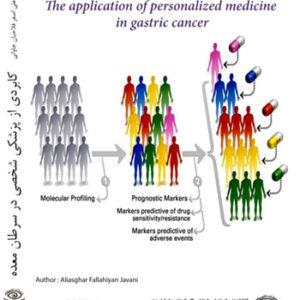 کتاب کاربردی از پزشکی شخصی در سرطان معده