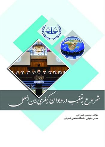 book–Chasing-the-International-Criminal-Court
