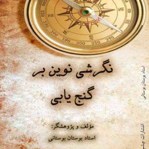 کتاب نگرشی نوین بر گنج یابی