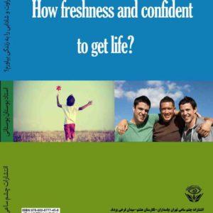 کتاب چگونه طراوت و شادابی را به زندگی بیاوریم؟