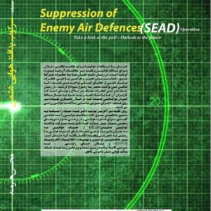 کتاب عملیات سرکوب پدافند هوایی دشمن
