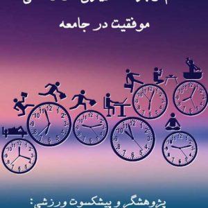 کتاب نظم و برنامه ریزی در زندگی موفقیت در جامعه