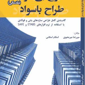 کتاب طراح بی سواد طراح با سواد (مقدماتی)