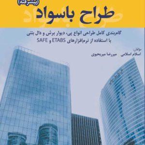 کتاب طراح بی سواد طراح با سواد پیشرفته