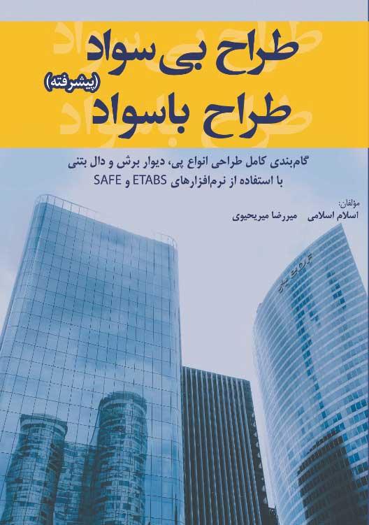 book-Illiterate-designer-Advanced