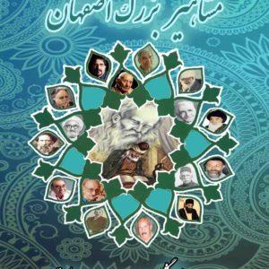 کتاب مشاهیر بزرگ اصفهان