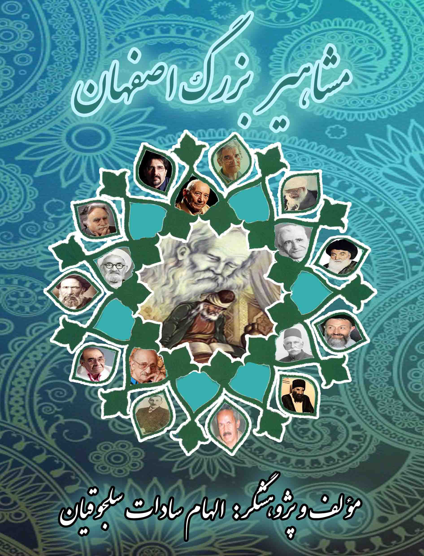 isfahan-great-celebrities