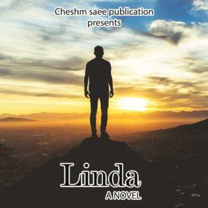 لیندا