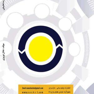 کتاب مدیریت تطبیقی