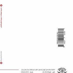 کتاب مدیریت هیجانات در رویداد های قضایی