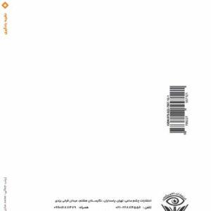 کتاب نظریه یادگیری