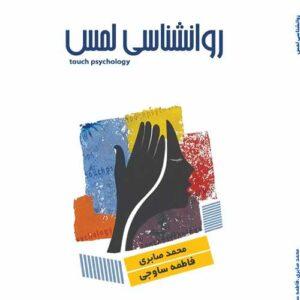 کتاب روانشناسی لمس