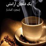کتاب یک فنجان آرامش؛ نوشته سمانه کبیری