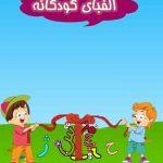 کتاب الفبای کودکانه نوشته علیرضا بوستانی