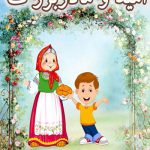 کتاب امید و مادربزرگ نوشته سمیرا مصطفی پور