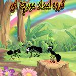 کتاب گروه امداد مورچه ای نوشته سید محمد جواد امامی