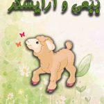 کتاب ببعی و آرایشگر نوشته سید محمد جواد امامی