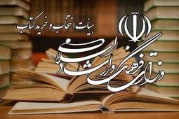 خرید کتاب از ناشران توسط وزارت ارشاد