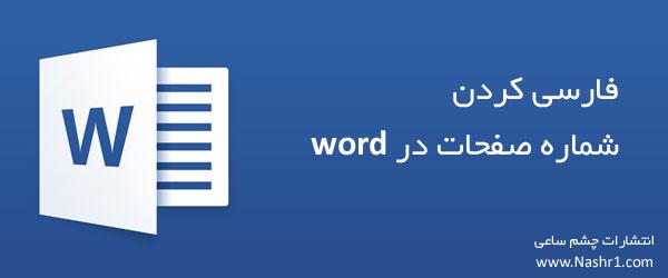 فارسی کردن شماره صفحات در وورد