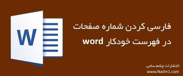 فارسی کردن اعداد در فهرست خودکار وورد