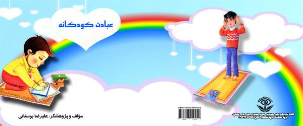 نوشتن کتاب برای کودکان