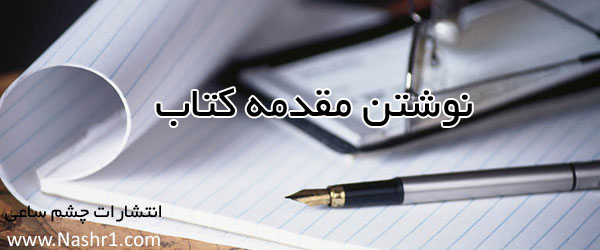 نوشتن مقدمه کتاب
