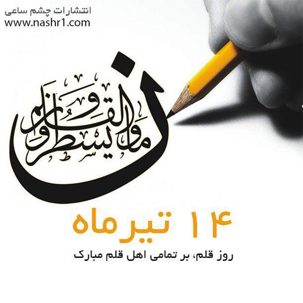 14 تیر روز قلم بر نویسندگان مبارک